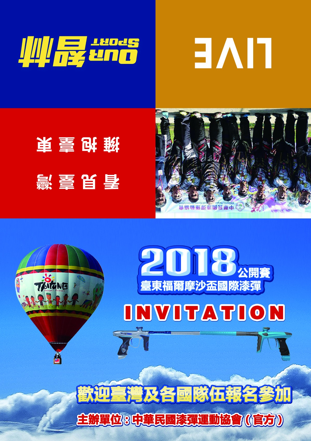 2018 Taitung FORMOSA open international paintball tournment-Invitation card cover