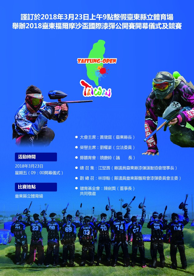 2018 Taitung FORMOSA open international paintball tournment-Inside pages